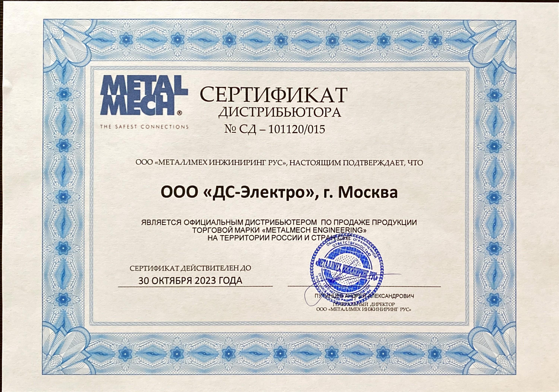 Metalmech Сертификат